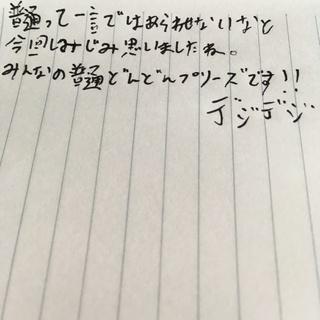 放送後記12デジデジ.jpg